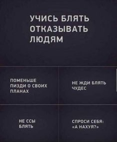 Рекомендации Russian Jokes, Life Rules, Motivational Posters, Study Motivation, Wise Quotes, Man Humor, Funny Pictures, Wisdom, Thoughts