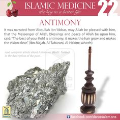 Dr. Hassan Howaidi confirms that clearing the vision with antimony is effective against many groups of germs; thus it protects the eye and maintains its health, because infectious diseases of the eye are caused by germs, and when the conjunctiva is free from swelling then the vision will be good.#DarussalamPublishers #IslamicMedicine  ~Amatullah♥