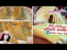 ✔ How to make Samosa sheets/wrappers & folding method(English sub) සමෝසා ශීට් හදමු! ‍ - YouTube