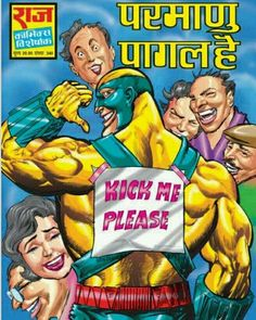 Image may contain: 5 people Read Comics Free, Read Comics Online, Comics Pdf, Download Comics, Hindi Books, Diamond Comics, Indian Comics, Childhood Memories, Novels