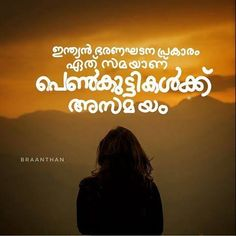 198 Best Malayalam Quotes Images In 2019 Malayalam Quotes Best