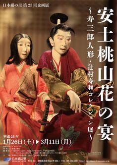 "creative work of doll artist Tsujimura Jusaburo. doll exhibition prominent puppeteer, Tsujimura Jusaburo using old cloth of kimono. ""Feast of Azuchimomoyama flower"". Works on Warring States period, including 14 points and shallow three sisters and Oda Nobunaga barbarian costume, the eldest son Tsujimura Toshikazu I will exhibit works from the collection holdings. I will introduce ""Shin Hakkenden"" and ""Oranda Ibun"" also.  http://ameblo.jp/jusaburo/"