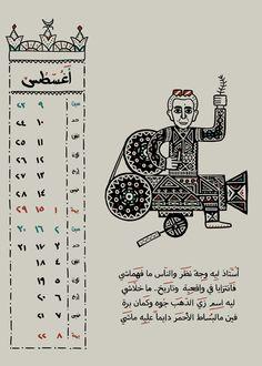 8. my own people calendar by Wael Azzam, via Behance (الاستاذ يوسف شاهين)