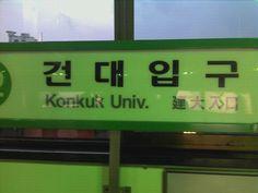 건대입구역 (Konkuk Univ. Stn.) , 서울특별시