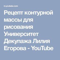 Рецепт контурной массы для рисования Университет Декупажа Лилия Егорова - YouTube