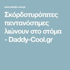 Σκόρδοτυρόπιτες πεντανόστιμες λιώνουν στο στόμα - Daddy-Cool.gr