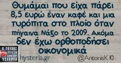 Θυμάμαι που είχα πάρει 8,5 ευρώ 1 καφέ & 1 τυρόπιτα στο πλοίο όταν πήγαινα Νάξο το 2009. Ακόμα δεν έχω ορθοποδήσει οικονομικά Funny Quotes, Funny Memes, Jokes, Greek Quotes, Messages, Humor, Funny Phrases, Husky Jokes, Funny Qoutes
