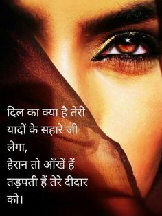 Beautiful eyes quotes love in hindi. Beautiful Eyes Quotes, Eyes Quotes Love, Beautiful Love Images, Eye Quotes, First Love Quotes, Lines Quotes, Love Quotes For Her, Romantic Love Quotes, Beautiful Lines