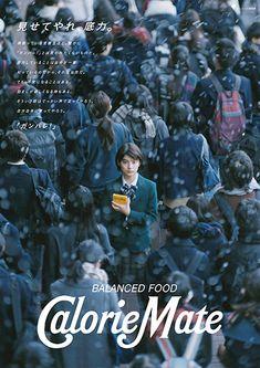 Japan Design, Ad Design, Book Design, Layout Design, Japan Advertising, Advertising Design, Film Poster Design, Graphic Design Posters, Posters Conception Graphique
