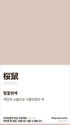 Pantone Colour Palettes, Pantone Color, Colour Pallete, Color Schemes, Pink Palette, Color Pick, Cosmetic Design, Cute Patterns Wallpaper, Colour Board