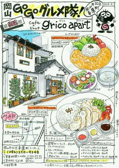 Okayama Go Go Gourmet Corps 800m, Illustration Sketches, Food Illustrations, Food Catalog, Recipe Drawing, Japanese Food Art, Japanese Poster Design, Food Map, Pinterest Instagram
