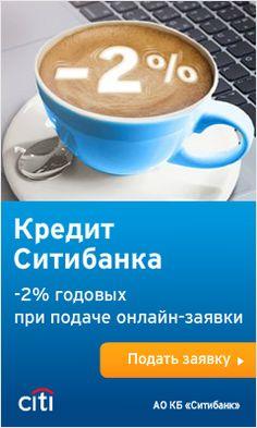 Ситибанк потребительский кредит Latte, Drinks, Tableware, Food, Drinking, Beverages, Dinnerware, Tablewares, Essen