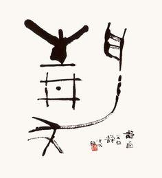 書家 石飛博光|個展作品「ー愛しき世紀ー」