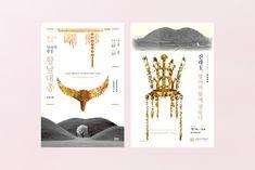 꽃길 Presentation, Layout, Graphic Design, Korea, Movie Posters, Page Layout, Film Poster, Popcorn Posters, Film Posters