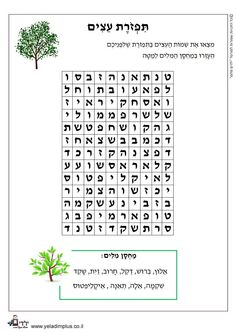 Learn Hebrew, Hebrew Words, Diy For Kids, Worksheets, Activities For Kids, Angel, Education, Math, Learning