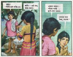 Bimal Das: Sadashib