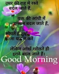 Words can be beautiful too… – The Mommypedia Good Morning Babe Quotes, Good Morning Rain, Good Morning Hindi Messages, Morning Images In Hindi, Good Morning Friends Images, Morning Prayer Quotes, Good Morning Beautiful Quotes, Morning Quotes Images, Latest Good Morning
