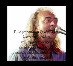 Μουσική Einstein, Lyrics, Greek, Songs, Quotes, Lost, Music, Music Lyrics, Sayings
