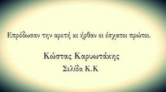 Greek Quotes, Poetry Quotes, Food For Thought, Literature, Poems, Politics, Lol, Thoughts, Sayings
