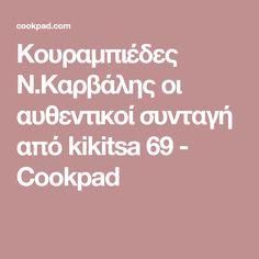 Κουραμπιέδες Ν.Καρβάλης οι αυθεντικοί συνταγή από kikitsa 69 - Cookpad Kourabiedes Recipe, Cake Recipes, Food And Drink, Cooking Recipes, Menu, Sweets, Drinks, Kitchen, Menu Board Design