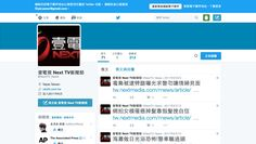 壹電視 Next TV新聞部 (@NextTV_News)   Twitter