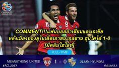 Comment แฟนบอลอาเซียนและเอเชีย หลังเมืองทองยูไนเต็ดเอาชนะอุลซาน ฮุนไดได้ 1-0 [มีคลิปไฮไลท์]