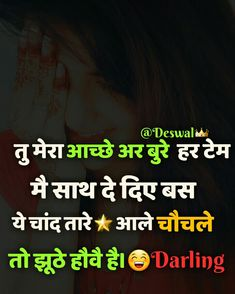 Desi Quotes, Funny Girl Quotes, Girl Humor, Feelings