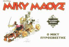 Fine delle pubblicazioni per il fumetto Disney più diffuso al mondo.   http://tuttacronaca.wordpress.com/2013/09/04/topolino-ai-tempi-della-crisi-la-grecia-lo-uccide/