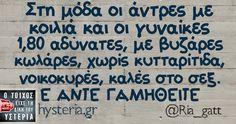 Ο τοιχος ειχε την δικη του υστερια Funny Greek Quotes, Wise Quotes, Wise Sayings, How To Be Likeable, Just Kidding, Funny Photos, Laugh Out Loud, Sarcasm, Haha