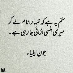 love poetry urdu for him ; love poetry urdu for husband ; love poetry urdu for friends ; Urdu Quotes, Love Quotes In Urdu, Urdu Love Words, Poetry Quotes In Urdu, Best Urdu Poetry Images, Urdu Poetry Romantic, Love Poetry Urdu, Qoutes, Deep Poetry