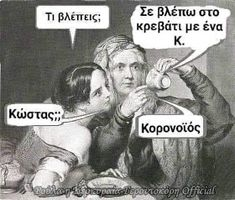 Ancient Memes, Funny Greek, Biologist, Picture Video, Einstein, Funny Quotes, Jokes, Lol, Sayings