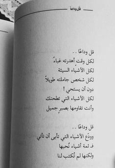 نون 🕊 Beautiful Arabic Words, Arabic Love Quotes, Islamic Quotes, Wise Quotes, Words Quotes, Inspirational Quotes, Poetry Quotes, Sweet Words, Love Words