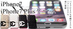 今から買おう!iphone7/7 Plusケース! 全デザインブランド風iPhone7/iPhone7…