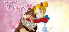 sandybell Sandy Bell, Princess Peach, Disney Princess, Old Anime, Old School, Cinderella, Disney Characters, Fictional Characters, Manga