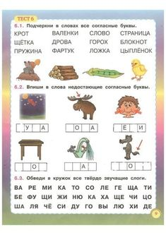 Russian Language Lessons, Foreign Language, Chor, Kindergarten Math, Challenges, Education, Wedding, Note Cards, Reading