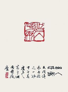 660_19 Chinese Icon, Chinese Art, Men Of Letters, Logo Desing, Fluxus, Japanese Calligraphy, Wow Art, Calligraphy Fonts, Japan Art