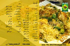 Sweet Dishes Recipes, Indian Food Recipes, Chicken Recipes, Rice Recipes, Cooking Recipes In Urdu, Chef Recipes, Delicious Recipes, Urdu Recipe, Main Course Dishes