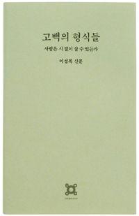 [고백의 형식들 - 사람은 시 없이 살 수 있는가](이성복 지음, 열화당 펴냄, 2014)