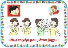 Kids And Parenting, Kindergarten, Preschool, Comics, Blog, Kid Garden, Kindergartens, Blogging, Preschools