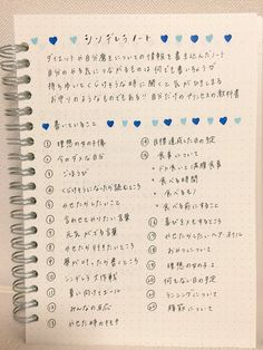 Japanese Handwriting, Pretty Handwriting, Bullet Journal Japan, Bullet Journals, Aesthetic Japan, Korean Aesthetic, Japanese Aesthetic, Japanese Language Learning, Japanese Phrases
