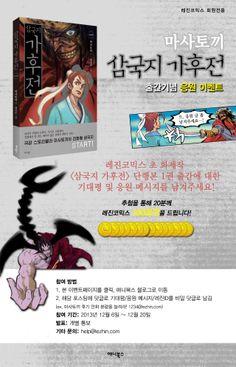 삼국지 가후전 1. 마사토끼/브레이브치킨 (2013. 애니북스-레진코믹스)