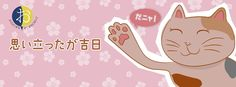 【Facebook cover】『思い立ったが吉日!なんだか縁起がよさそー。』制作日3/2