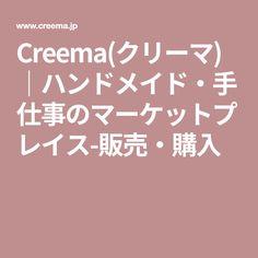 Creema(クリーマ) ハンドメイド・手仕事のマーケットプレイス-販売・購入