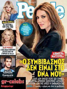 Ελληνίδες Celebrities : Η Δήμητρα Ματσούκα σε μία sexy φωτογράφιση (vol.4)
