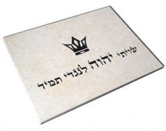 Synagogue art, personalized exactly how the customer wanted it.  We offer full customization on all our gifts and Judaica.   Get creative here: www.apieceofisrael.com