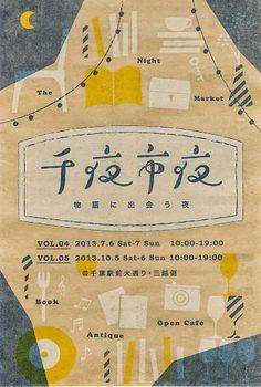 【用紙】クラフト/オモテ【色】濃紺・白・黄