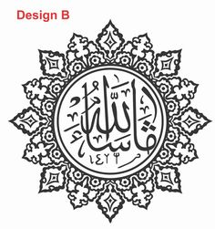 Islamic sandblast design Wall Stickers Islamic, Islamic Wall Art, Arabic Calligraphy Art, Caligraphy, Ayatul Kursi, Islamic Paintings, Arabic Pattern, Wooden Door Design, Islamic Patterns