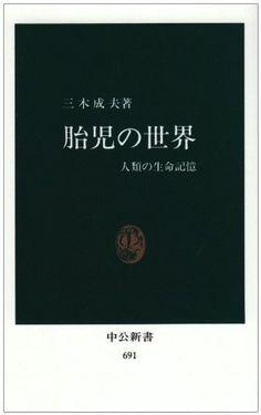 胎児の世界―人類の生命記憶 (中公新書 (691)):Amazon.co.jp:本