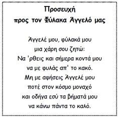 Φύλακας άγγελος Daily Prayer, My Prayer, Orthodox Prayers, Orthodox Christianity, Little Prayer, Greek Language, Life Guide, Perfect Word, Greek Quotes