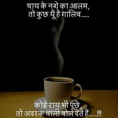 Chaye ke nashe ka alam to kuch u h galib koi ray bhi pooche to adrak wali bol dete h 😘 Tea Lover Quotes, Chai Quotes, Me Quotes, Funny Quotes, Qoutes, True Love Quotes, Strong Quotes, Sandeep Maheshwari Quotes, Antique Quotes